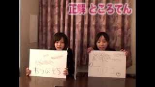 今日は何の日?エッグの日!~シンクロクイズ編~ (2009年)
