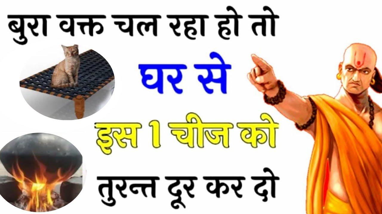 बुरा वक्त चल रहा हो तो घर से इन चीजो़ को दूर कर दो | Chanakya Niti | Chanakya Neeti Motivational
