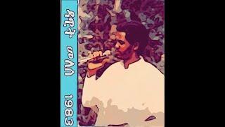 "Dawit Mellesse ዳዊት መለሰ "" አልቻልኩም """