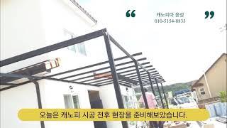 캐노피 설치/렉산공사/비가림막시공 전후 전격 비교✋