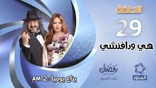 بالفيديو.. في الحلقة الـ 29 بـ 'هي ودافنشي':' خالد الصاوي' يُنقذ 'ليلى علوي' من قضية الجاسوسية