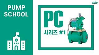 [윌로펌프] 펌프스쿨: PC 시리즈 1편 #깊은우물용펌…