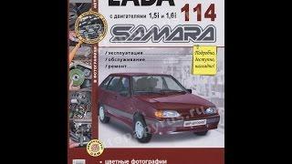 Руководство по ремонту LADA 113 / 114 / ВАЗ 2113 / 2114