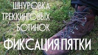 Шнуровка треккинговых ботинок. Фиксация пятки.