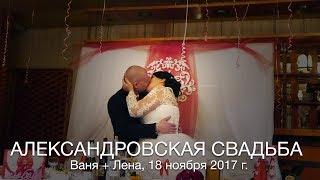 Свадьба Вани и Лены, город Александров