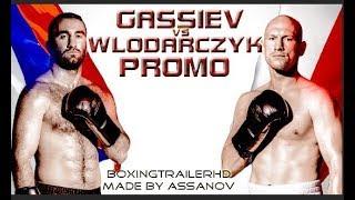 Murat Gassiev vs Krzysztof Wlodarczyk |WBSS PROMO