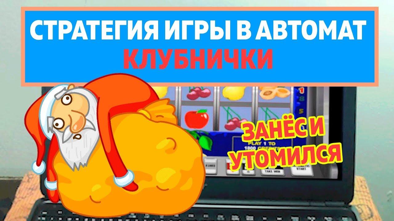 Игровые Автоматы Помидоры Вулкан | Стратегия Игры в Игровой Автомат Клубнички