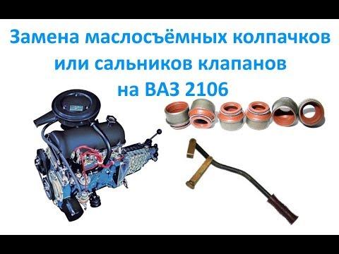 Замена маслосъёмных колпачков или сальников клапанов на ВАЗ 2106