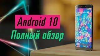 ТОП-10 «фишек» Android 10 — когда на твоём смартфоне