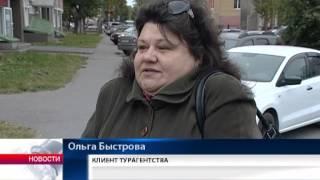 В Череповце турфирма обманула два десятка клиентов(, 2013-09-11T13:00:01.000Z)