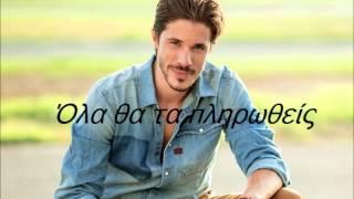 Ola tha ta plirwtheis-Nikos Oikonomopoulos ( new refren 2013 )