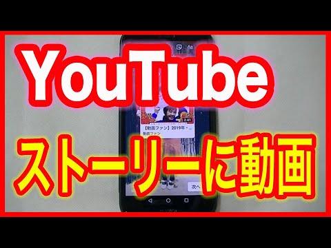 リンク インスタ ストーリー youtube