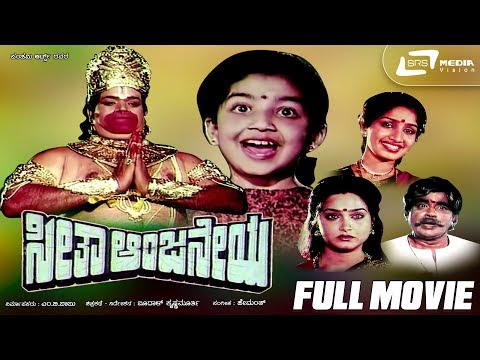 Seetha Aanjaneya – ಸೀತಾ ಆಂಜನೇಯ |Kannada Full HD | FEAT.Baby Sheethal, Bank Janardhan