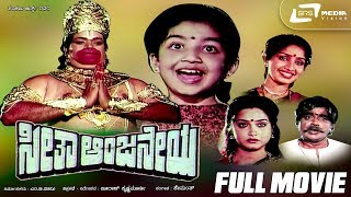 Seetha Aanjaneya – ಸೀತಾ ಆಂಜನೇಯ | Kannada Full Movies| FEAT.Baby Sheethal, Bank Janardhan