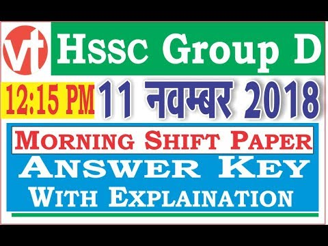 12:15 PM HSSC Group D (11 Nov, 2018 ) Morning Shift Exam Analysis