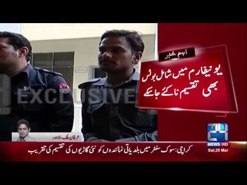 Lahore police were prevented from wearing new uniforms