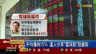 投資達人 溫國信 輕鬆滾出雪球股 他平均獲利15