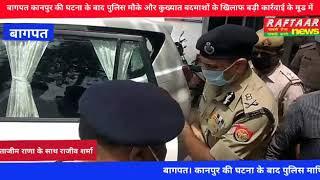 बागपत कानपुर की घटना के बाद पुलिस मौके और कुख्यात बदमाशों के खिलाफ बड़ी कार्रवाई के मूड में