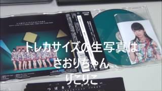 2017年7月26日リリースのつばきファクトリー、メジャー2ndシングル「就...