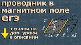 физика 11 класс ЕГЭ | ЭДС индукции в движущихся проводниках | ПОДГОТОВКА и разбор заданий