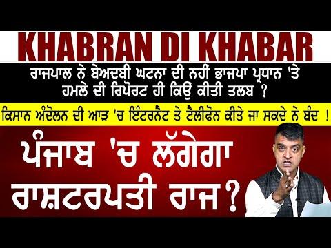 Khabran di Khabar || ਖ਼ਬਰਾਂ ਦੀ ਖ਼ਬਰ || ਪੰਜਾਬ 'ਚ ਲੱਗੇਗਾ ਰਾਸ਼ਟਰਪਤੀ ਰਾਜ?