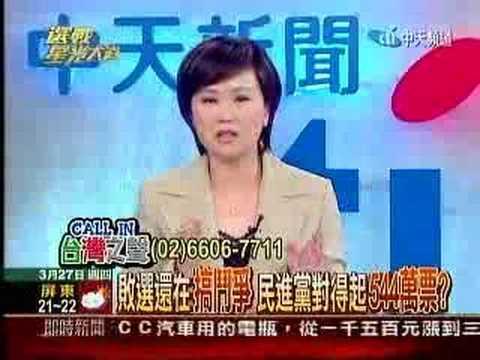 2008.03.27 中天選戰星光大道 平秀琳 沈富雄 民進黨前途