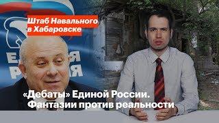 «Дебаты» Единой России. Фантазии против реальности