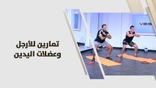 صالح نعيمات - تمارين للأرجل وعضلات اليدين