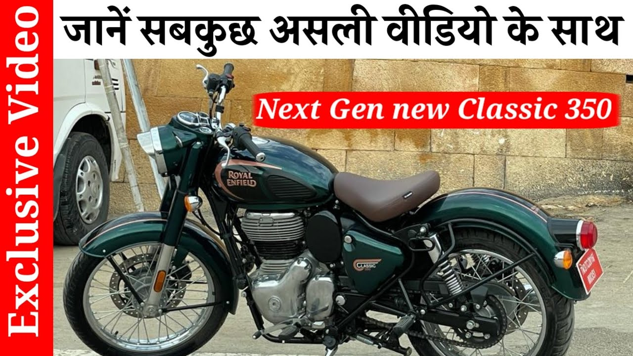 Exclusive : Next Gen New Classic 350 All Detailed with Real Video and Exhaust sound।। POW