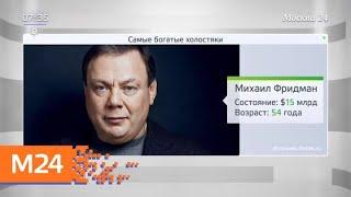 Названы самые состоятельные женихи России - Москва 24