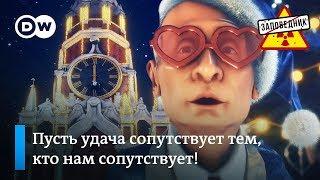 Традиционная новогодняя речь президента России Владимира Путина – 'Заповедник', выпуск 56, сюжет 1