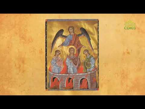 Церковный календарь. 30 декабря 2017г