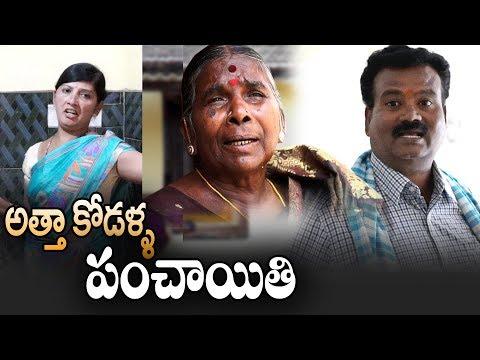 Gadusu Pellam  #22 // Family Problams // గడుసు పెళ్ళాం //  Village Cinema