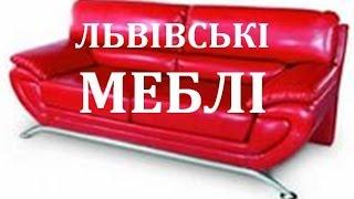 Кухонні куточки Купити диван недорого Шафа-купе під замовлення Стіл комп'ютерний Луцьк(Кухонні куточки Купити замовити диван недорого Шафа-купе під замовлення Стіл комп'ютерний Луцьк., 2015-05-28T15:04:51.000Z)