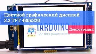Цветной графический дисплей 3.2 TFT 480x320  | #9 Демонстрация