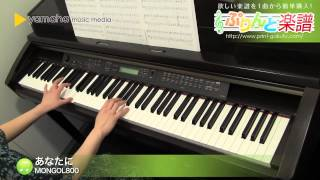 あなたに / MONGOL 800 : ピアノ(ソロ) / 中級