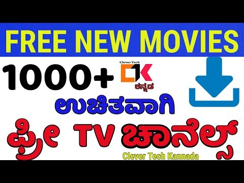 Free Kannada Movies,Hindi,Telagu, ect.. 1000+ TV Channels  your Android Phone | In kannada videos TV