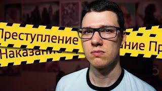 """Давай читать """"Преступление и наказание"""" Ф.М. Достоевский"""