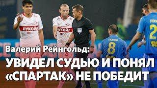 Валерий Рейнгольд: «Спартак» играл хорошо, а судья – мразь