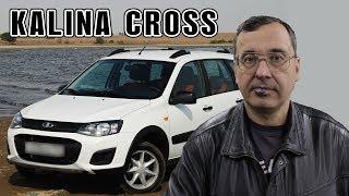 [Автообзор] Lada Kalina Cross. Машина, которую я хотел 20 лет назад.