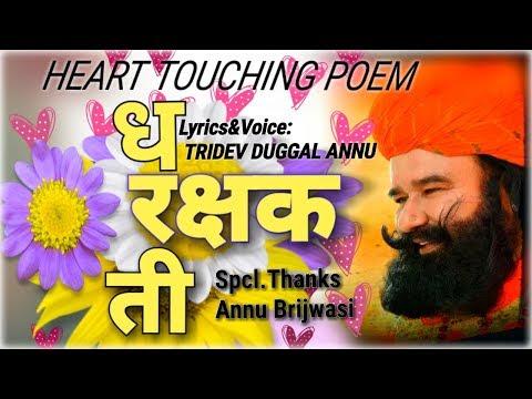 DhartiRakshak॥ एक ऐसी कविता जो आपको हिला देगी।