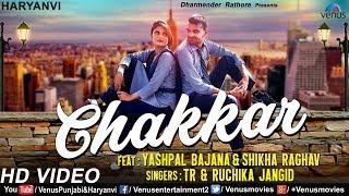 Chakkar   Ruchika jangid   Latest Haryanvi Songs Haryanavi 2017   Ft :Yashpal Bajana & Shikha Raghav