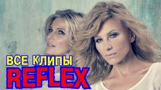 ВСЕ КЛИПЫ ГРУППЫ РЕФЛЕКС (REFLEX) // Самые популярные песни группы Reflex