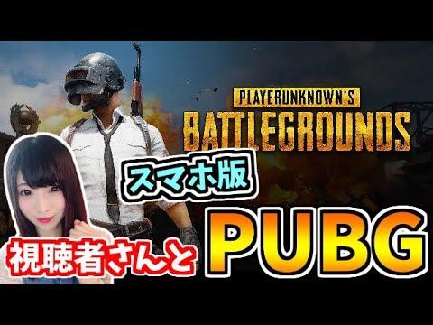 【PUBGモバイル】視聴者さんとドン勝とりたい!【yuki】