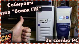 Сборка сразу двух бомж ПК / 2x bomj PC combo / Собираем компы из хлама на продажу с Авито