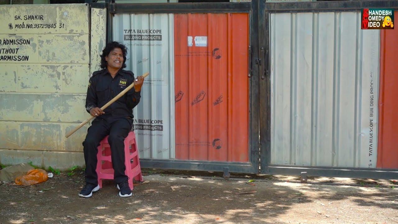 जानी चौकिदार || JANI CHAUKIDAAR || KHANDESH COMEDY VIDEO