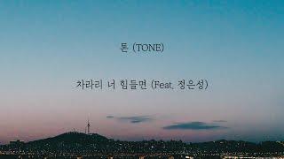 톤 (TONE) - 차라리 너 힘들면 (feat. 정은…