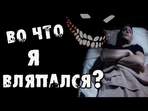 Страшные истории на ночь - ВО ЧТО Я ВЛЯПАЛСЯ - Страшилки на ночь