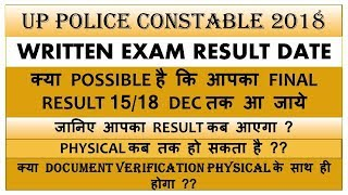 Up Police Constable 2018 Result Date || Physical Exam Date || Final Result Date