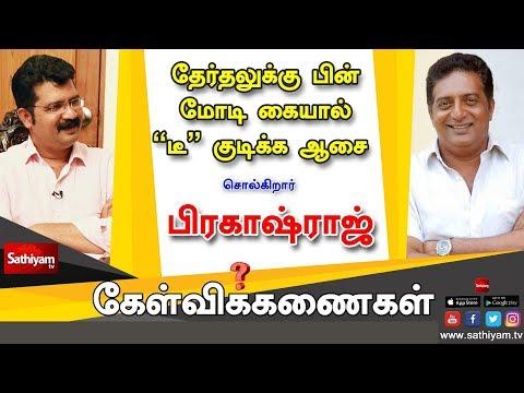 (23/02/2019) Kelvikanaigal | Exclusive Interview with actor prakash raj | Sathiyamtv
